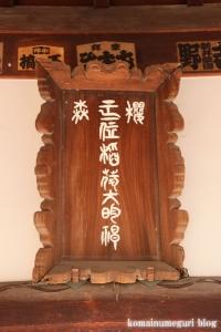 桜森稲荷神社(目黒区平町)7