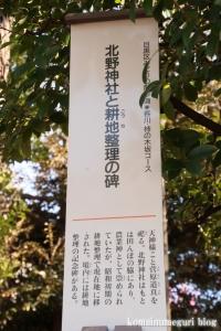 北野神社(目黒区柿の木坂)3