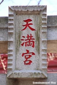 北野神社(目黒区柿の木坂)5