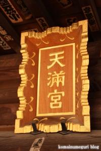 北野神社(目黒区柿の木坂)6