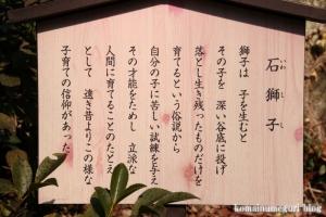玉川神社(世田谷区等々力)24