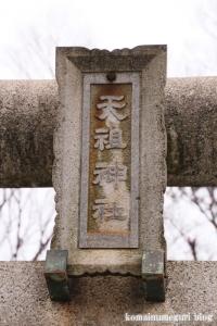 天祖神社(世田谷区経堂)2