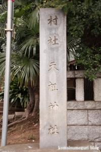 天祖神社(世田谷区経堂)4