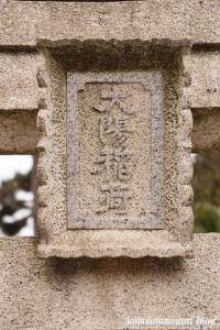 太陽稲荷神社(世田谷区桜丘)2