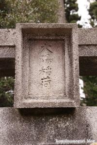 太陽稲荷神社(世田谷区桜丘)4