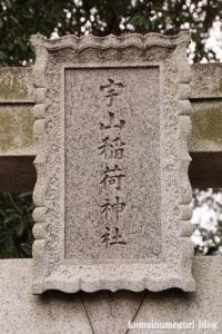 宇山稲荷神社(世田谷区桜丘)4