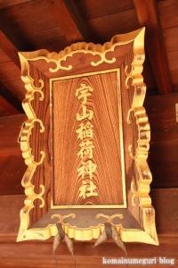 宇山稲荷神社(世田谷区桜丘)9