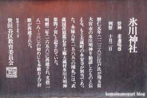 氷川神社(世田谷区大蔵)3
