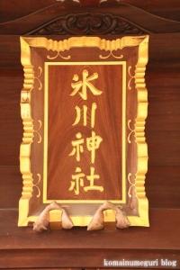 氷川神社(世田谷区大蔵)7