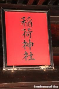 稲荷神社(世田谷区喜多見)7