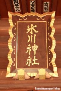 宇奈根氷川神社(世田谷区宇奈根)14