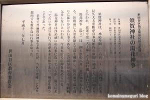 須賀神社(世田谷区喜多見)2