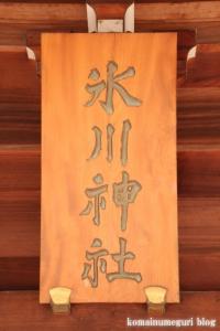 喜多見氷川神社(世田谷区喜多見)22