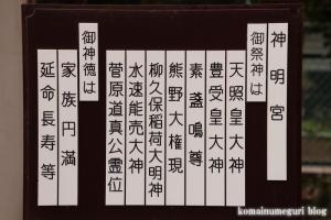 伊豆美神社(狛江市中和泉)31