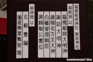 伊豆美神社(狛江市中和泉)33