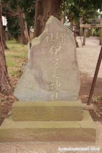 伊豆美神社(狛江市中和泉)3