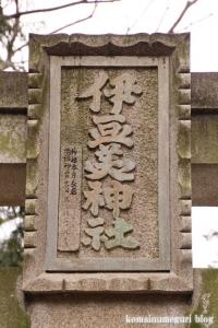 伊豆美神社(狛江市中和泉)5