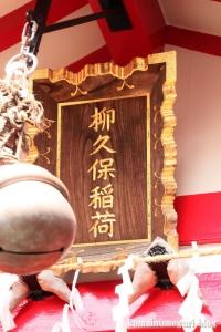 柳久保稲荷神社(狛江市中和泉)12