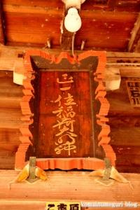 金子稲荷神社(調布市西つつじヶ丘)5