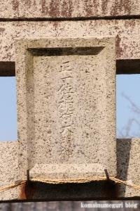御蔵場稲荷神社(羽生市上新郷)3