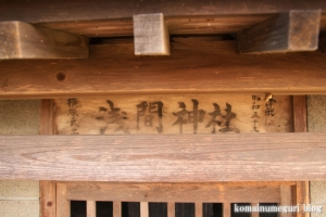 浅間神社(行田市須賀)5
