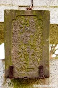 浅間神社(行田市須賀)2