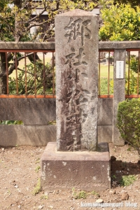 小松神社(羽生市小松)4
