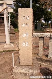 古江宮田神社(羽生市西)2