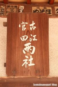 古江宮田神社(羽生市西)15