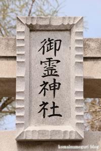 御霊社(羽生市上岩瀬)3