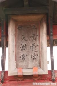 天神社(羽生市上川俣)4