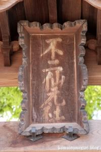 浅間神社(越谷市中町)3