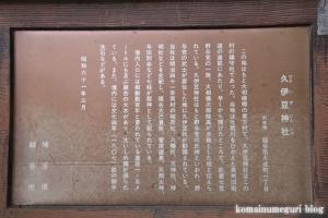 大相模久伊豆神社(越谷市大成町)4