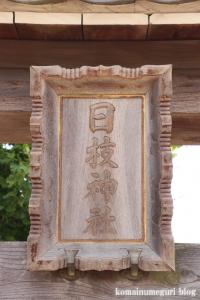 日枝神社(越谷市東町)6