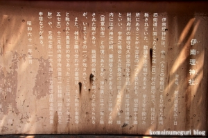 伊南理神社(越谷市東町)11