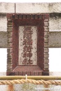 三河稲荷(港区南青山)3