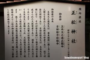 乃木神社(港区赤坂)35