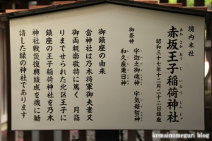 乃木神社(港区赤坂)38