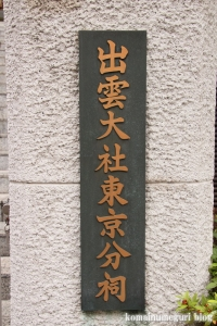 出雲大社分祠(港区六本木)3