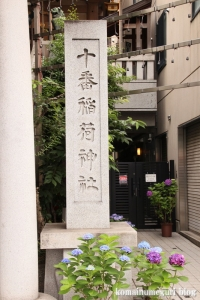 十番稲荷神社(港区麻布十番)2