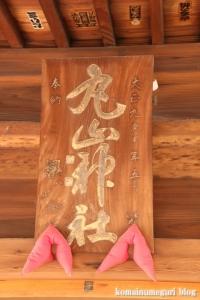 丸山神社(港区高輪)5