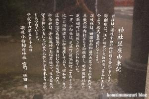 讃岐小白稲荷神社(港区浜松町)10