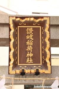 讃岐小白稲荷神社(港区浜松町)7