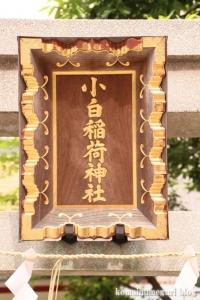 讃岐小白稲荷神社(港区浜松町)5