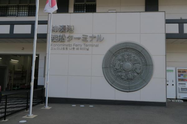 神湊ターミナル1