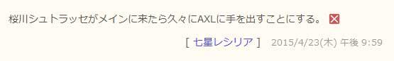 AXL2015-2.jpg
