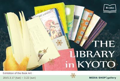 LIBRARY-KYOTO-dm1b.jpg