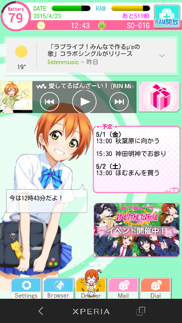 Zooper_Widget_lovelive_customize001.png