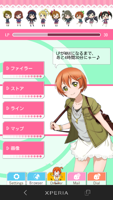 Zooper_Widget_lovelive_customize002.png