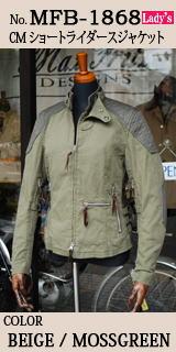 マックスフリッツファム ライディングジャケット MFB-1868 CMショートライダースジャケット